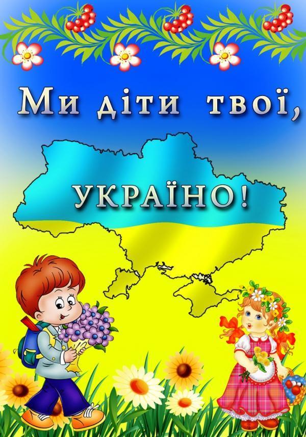 """4. Патріотичне виховання """"Ми діти твої, Україно!"""" . - Комсом…"""